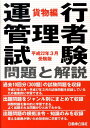 運行管理者試験問題と解説貨物編  平成22年3月受験版 /公論出版