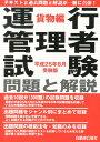運行管理者試験問題と解説  平成25年8月受験版 貨物編 /公論出版