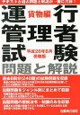 運行管理者試験問題と解説  平成26年8月受験版 貨物編 /公論出版