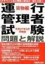 運行管理者試験問題と解説  平成27年3月受験版 貨物編 /公論出版