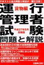 運行管理者試験問題と解説  平成27年8月受験版 貨物編 /公論出版