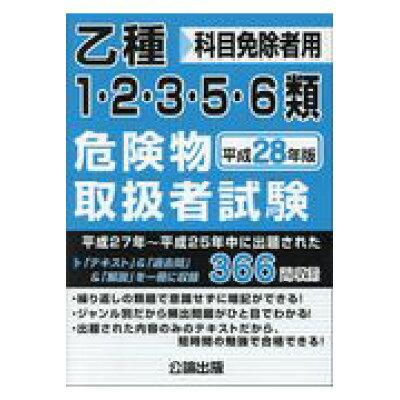 乙種1・2・3・5・6類危険物取扱者試験 科目免除者用 平成28年版 /公論出版