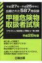 甲種危険物取扱者試験 平成27年~平成25年中に出題された587問を収録 平成28年版 /公論出版