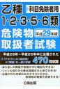 乙種1・2・3・5・6類危険物取扱者試験 科目免除者用 平成29年版 /公論出版