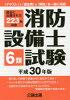 消防設備士6類試験  平成30年版 /公論出版