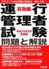 運行管理者試験問題と解説貨物編  平成30年8月受験版 /公論出版