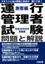 運行管理者試験問題と解説旅客編  平成30年8月受験版 /公論出版