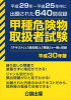 甲種危険物取扱者試験 平成29年~平成25年中に出題された640問収録 平成30年版 /公論出版