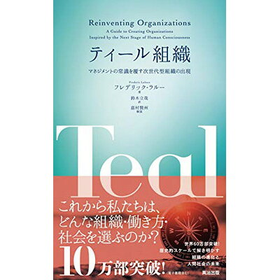 ティール組織 マネジメントの常識を覆す次世代型組織の出現  /英治出版/フレデリック・ラルー