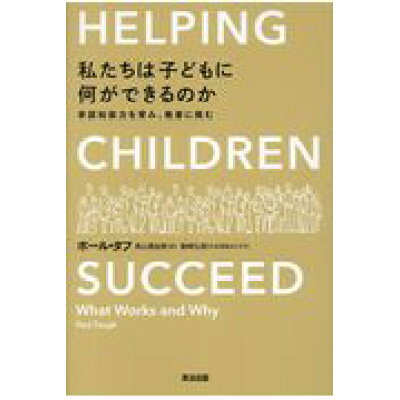 私たちは子どもに何ができるのか 非認知能力を育み、格差に挑む  /英治出版/ポール・タフ