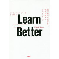 Learn Better 頭の使い方が変わり、学びが深まる6つのステップ  /英治出版/アーリック・ボーザー