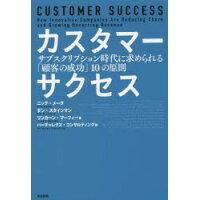 カスタマーサクセス サブスクリプション時代に求められる「顧客の成功」1  /英治出版/ニック・メータ