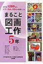 まるごと図画工作 全学年1250点のカラ-作品と22名の著者による 5年 /喜楽研/服部宏