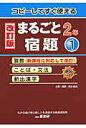 まるごと宿題 コピ-してすぐ使える 2年 1 改訂版/喜楽研/原田善造