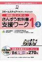 さんすう教科書支援ワ-ク スモ-ルステップで学びたい子のための 1-3 /喜楽研/喜楽研