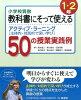 小学校算数教科書にそって使えるアクティブ・ラーニング  1・2年 /喜楽研/菊池省三