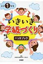 小学1年生いきいき学級づくりハンドブック   /喜楽研/河野修三