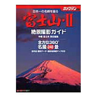 富士山 絶景撮影ガイド 2 /モ-タ-マガジン社/中橋富士夫