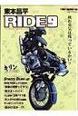 東本昌平RIDE バイクに乗り続けることを誇りに思う 9 /モ-タ-マガジン社/東本昌平