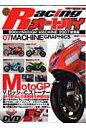 Racingオ-トバイ DVD racing magazine vol.5 /モ-タ-マガジン社