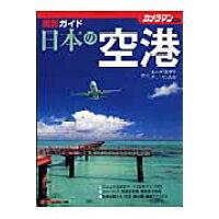 日本の空港撮影ガイド   /モ-タ-マガジン社/ル-ク・オザワ