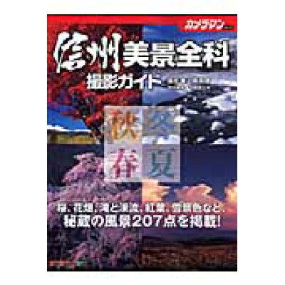 信州美景全科撮影ガイド   /モ-タ-マガジン社/上條英雄