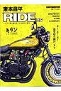 東本昌平RIDE バイクに乗り続けることを誇りに思う 26 /モ-タ-マガジン社/東本昌平