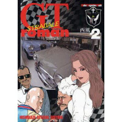 GT roman STRADALE  2 /モ-タ-マガジン社/西風