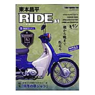 東本昌平RIDE バイクに乗り続けることを誇りに思う 31 /モ-タ-マガジン社/東本昌平