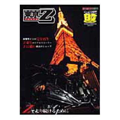 東京Z Zを愛してやまない者たちの記録とZ2完全再生の真実  /モ-タ-マガジン社