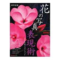花の写真表現術 自分だけのフラワ-フォト  /モ-タ-マガジン社/田中達也