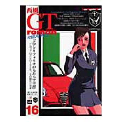 GT roman STRADALE  16 /モ-タ-マガジン社/西風