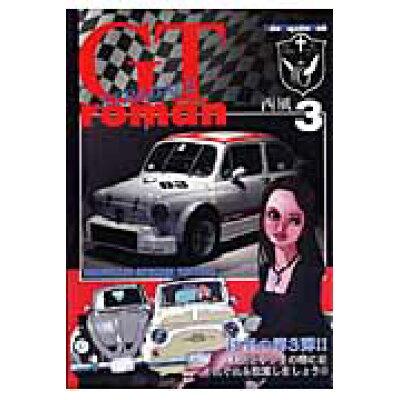 GT roman STRADALE  3 /モ-タ-マガジン社/西風