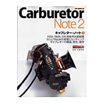 キャブレタ-・ノ-ト  2 /モ-タ-マガジン社/佐藤康郎