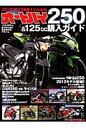 オ-トバイ250&125cc購入ガイド 2012-13全車完全保存版アルバム  /モ-タ-マガジン社