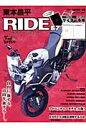 東本昌平RIDE バイクに乗り続けることを誇りに思う 67 /モ-タ-マガジン社/東本昌平