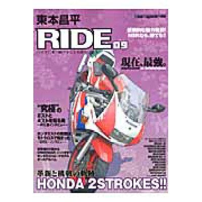 東本昌平RIDE バイクに乗り続けることを誇りに思う 89 /モ-タ-マガジン社/東本昌平