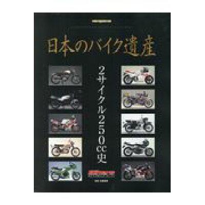 日本のバイク遺産   /モ-タ-マガジン社/佐藤康郎