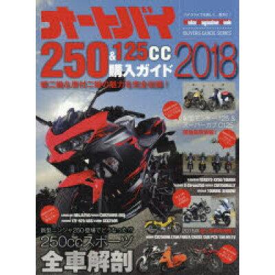 オートバイ250&125cc購入ガイド  2018 /モ-タ-マガジン社