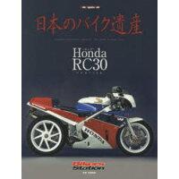日本のバイク遺産 ホンダRC30-VFR750R  /モ-タ-マガジン社/佐藤康郎