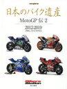 日本のバイク遺産 MotoGP伝  2 /モ-タ-マガジン社/佐藤康郎