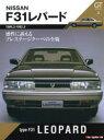 F31レパード   /モ-タ-マガジン社