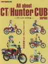All about CT/Hunter CUB series   /モ-タ-マガジン社