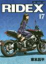 RIDEX  vol.17 /モ-タ-マガジン社/東本昌平