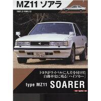 MZ11ソアラ トヨタがライバルに大差を付けた自動車史に残る「ハイ  /モ-タ-マガジン社