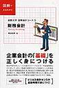 財務会計   /総合法令出版/澤田和明