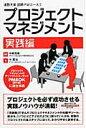 プロジェクトマネジメント  実践編 /総合法令出版/中憲治