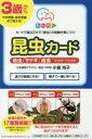 昆虫カード 3歳から中学受験・高校受験まで使える!  /総合法令出版/小室尚子