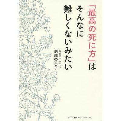 「最高の死に方」はそんなに難しくないみたい   /総合法令出版/刑部登志子