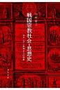 戦国宗教社会=思想史 キリシタン事例からの考察  /知泉書館/川村信三
